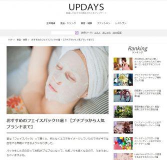 WEBメディア「UPDAY」にミネラルクレイソープが掲載されました