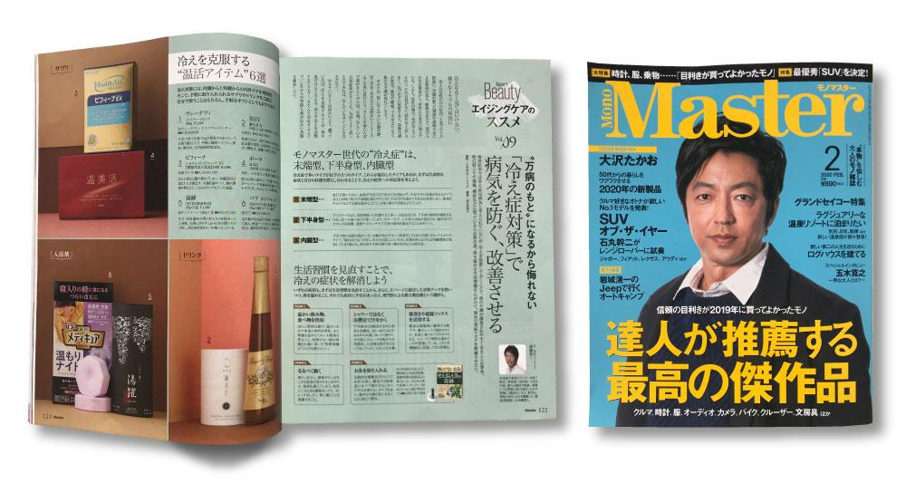 雑誌【MonoMaster 2月号】に湯躍を掲載していただきました