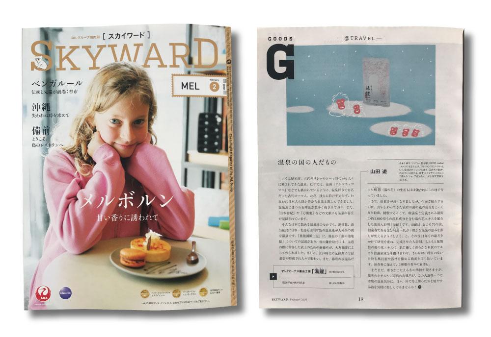 JAL国際線・国内線機内誌【SKYWARD2月号】に湯躍を掲載していただきました