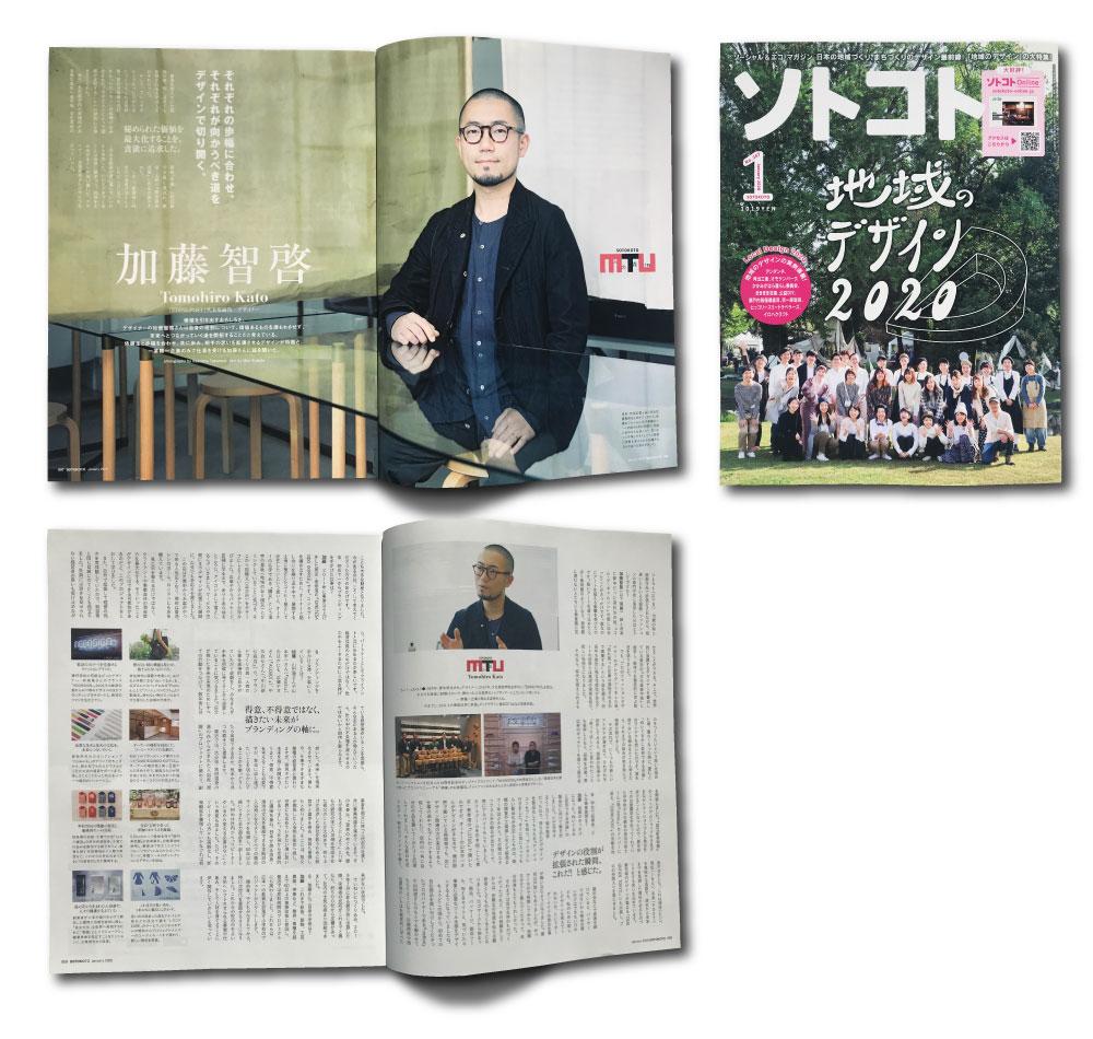雑誌【ソトコト1月号】にご紹介いただきました