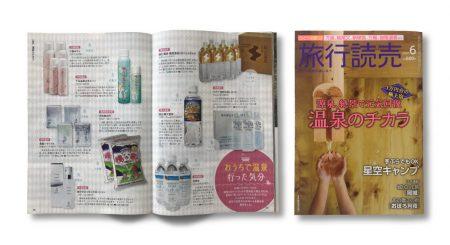 雑誌【旅行読売6月号】に掲載していただきました